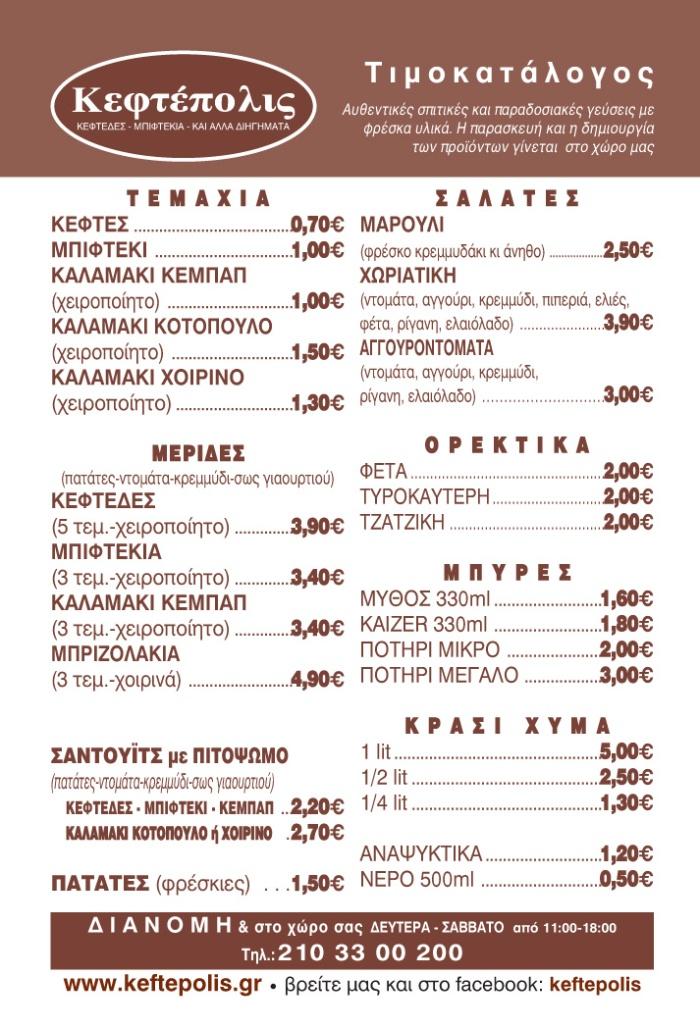KEFTEP_MENU_GR